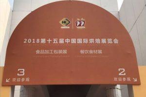 Международная выставка хлебопекарной промышленности Пекин
