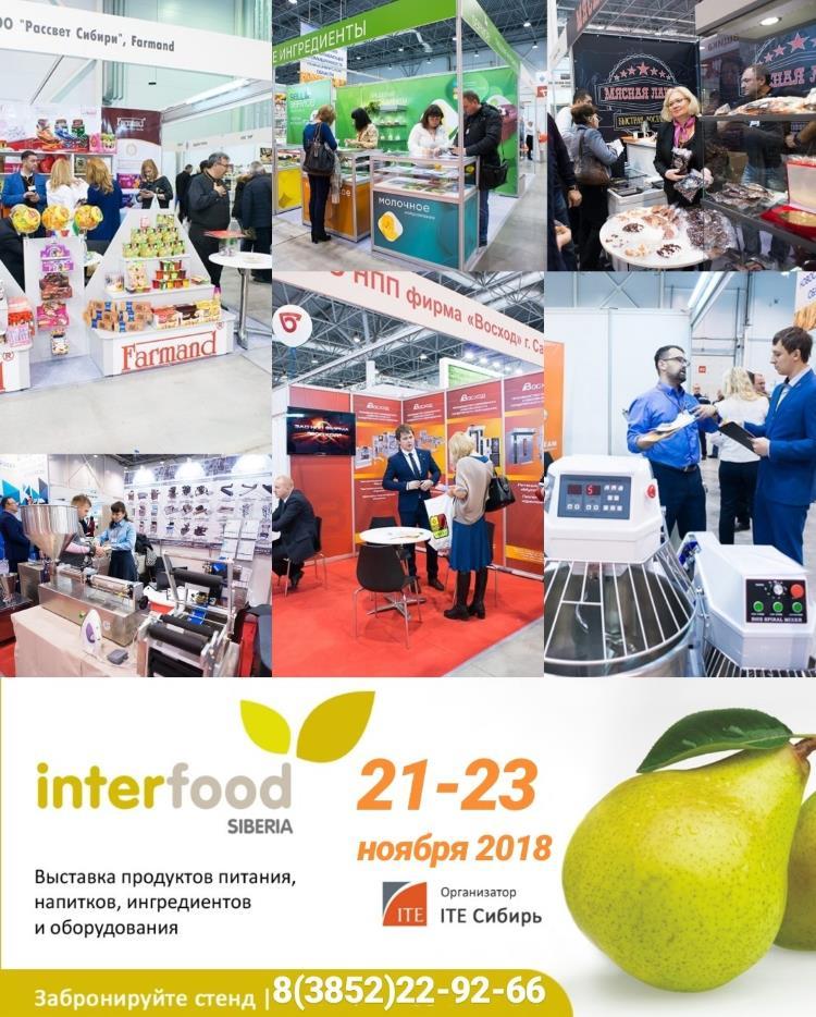 С 21 по 23 ноября компания Мастер Пак в Новосибирске, на выставке InterFood Siberia 2018!