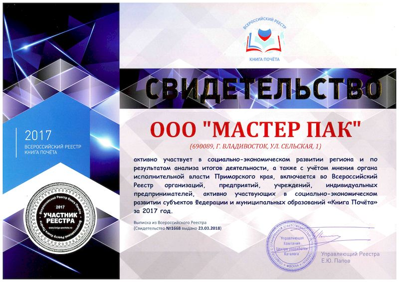Компания Мастер Пак включена во Всероссийский Реестр «Книга Почета» 2017